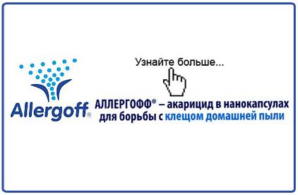 Принцип действия препарата Allergoff (Аллергофф)